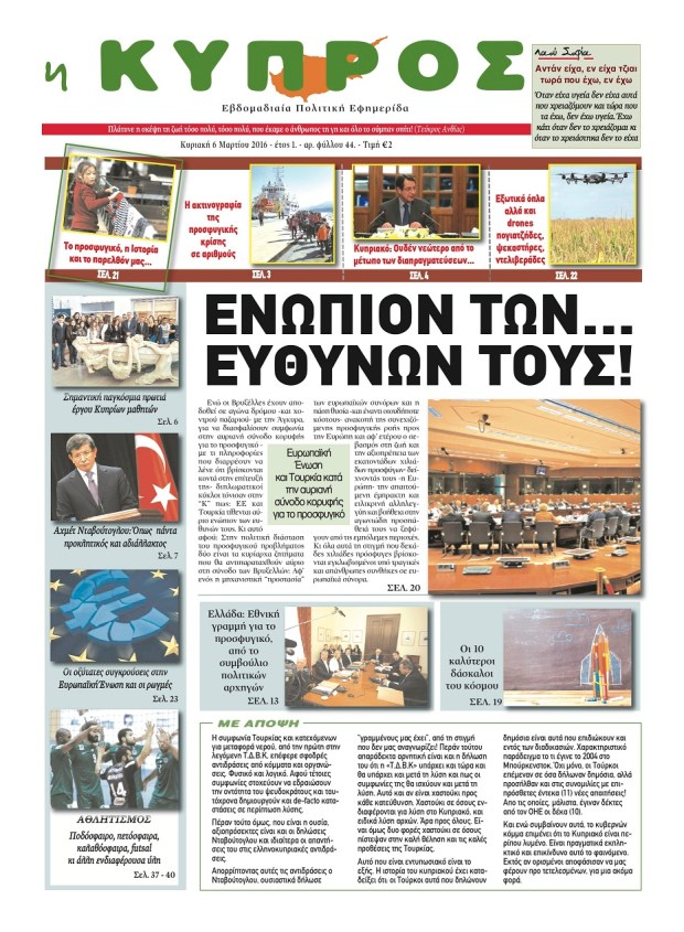 eKypros_issue_44