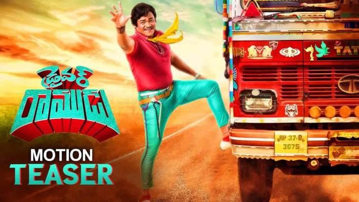 Driver Ramudu Telugu Movie