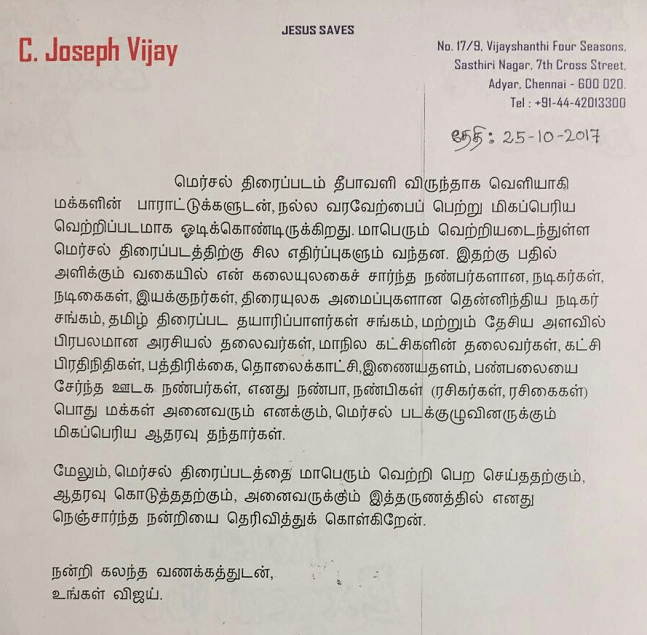 Actor Joseph Vijay Issues Statement