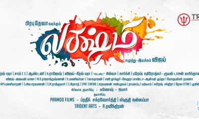 Lakshmi Tamil Movie