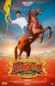 SK 12 | Seema Raja Tamil Movie First Look