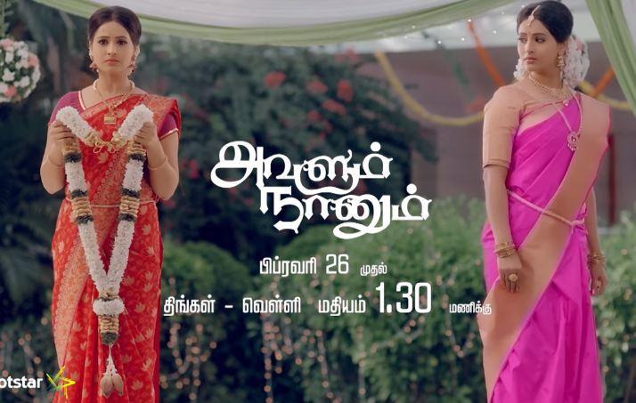 Avalum Naanum Serial Wiki | Cast, Crews & Promos | Vijay TV