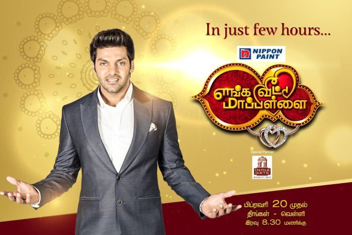 Enga Veetu Mapillai Contestant Lists, Elimination, Winner, Results