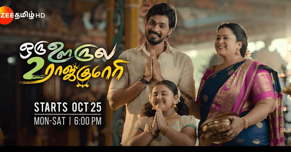Oru Oorla 2 Rajakumari Serial Wiki, Cast, Promo, Watch Episodes On Zee Tamil