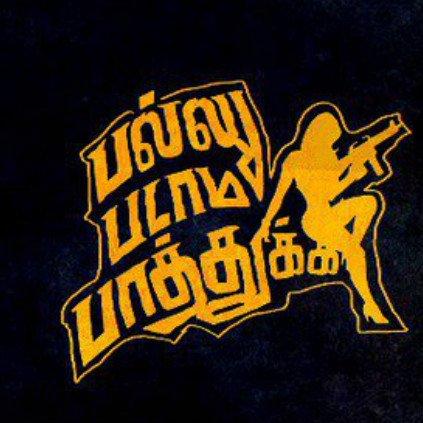 Pallu Padama Paathuka Tamil Movie 2018