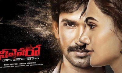 Neevevaro Telugu Movie