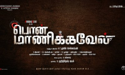 Pon Manickavel Tamil Movie