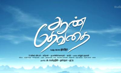 Aan Devathai Tamil Movie