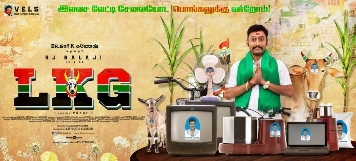 LKG Movie Poster