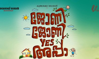 Johny Johny Yes Appa Malayalam Movie