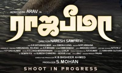 Rajabheema Tamil Movie