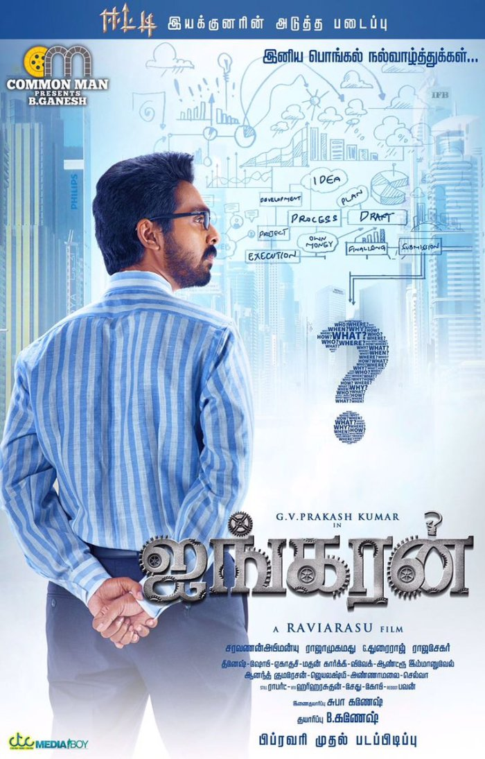 Ayngaran Tamil Movie