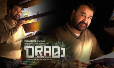 Drama Malayalam Movie