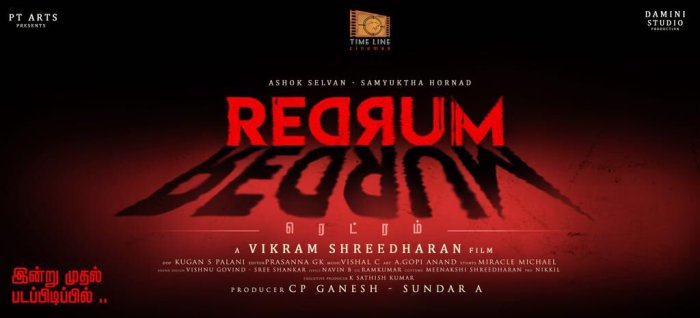 Redrum Tamil Movie