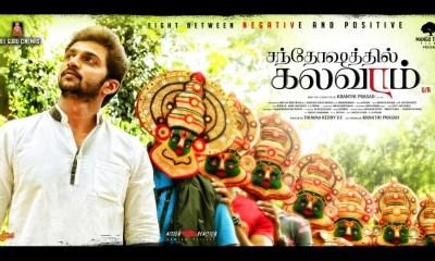 Santhoshathil Kalavaram Trailer