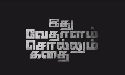 Idhu Vedhalam Sollum Kadhai Tamil Movie