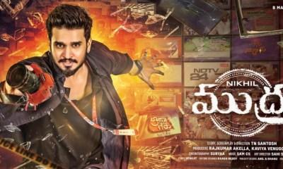 Mudra Telugu Movie
