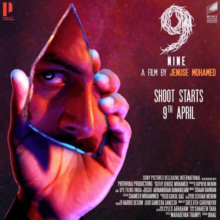 Nine Malayalam Movie
