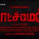 Watchman Tamil Movie