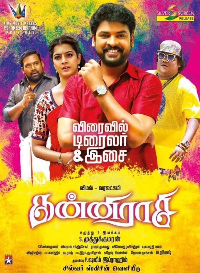 Kanni Raasi Tamil Movie