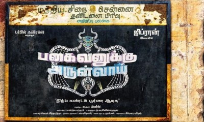 Pagaivanuku Arulvai Tamil Movie