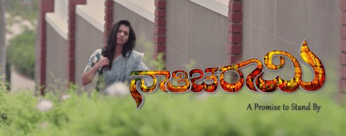 Nathicharami Telugu Movie