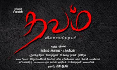 Thavam Tamil Movie