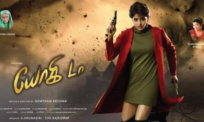 Yogi Da Tamil Movie