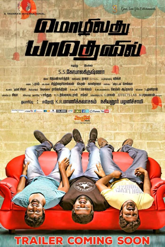 Mozhivathu Yaadhenil Tamil Movie