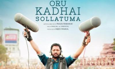Oru Kadhai Sollatuma Tamil Movie