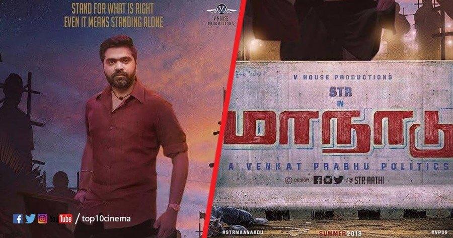 Maanaadu (2021) Tamil Movie Cast, Teaser, Trailer, Songs, Release Date