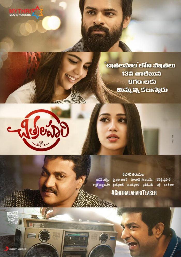 Chitralahari Telugu Movie