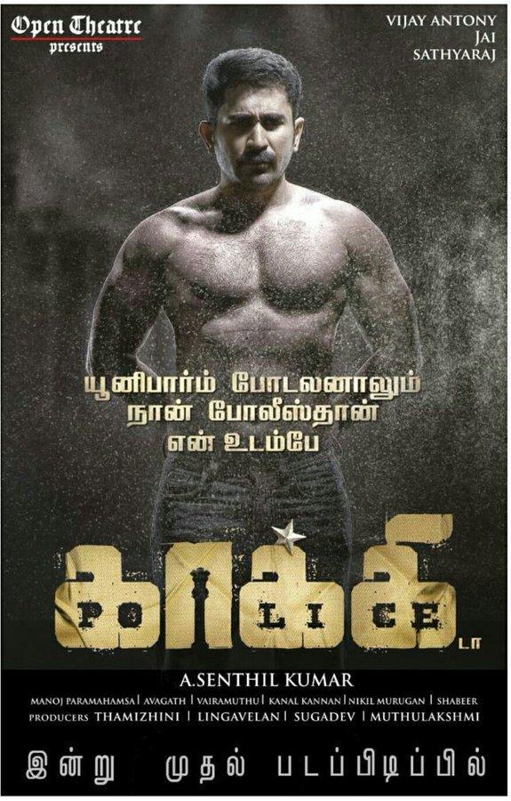 Khakhee Tamil Movie