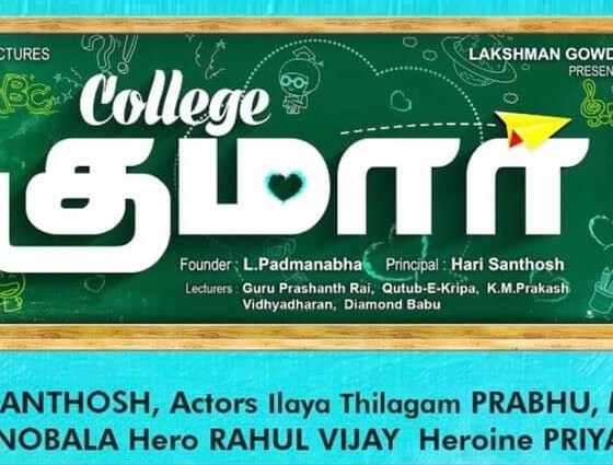 College Kumar Tamil Movie