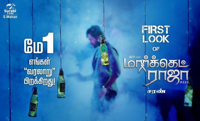 Market Raja MBBS Tamil Movie