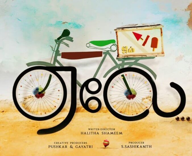 Aelay Tamil Movie