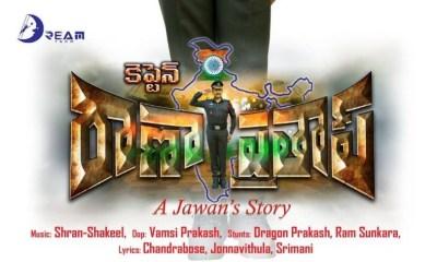 Captain Rana Prathap Telugu Movie