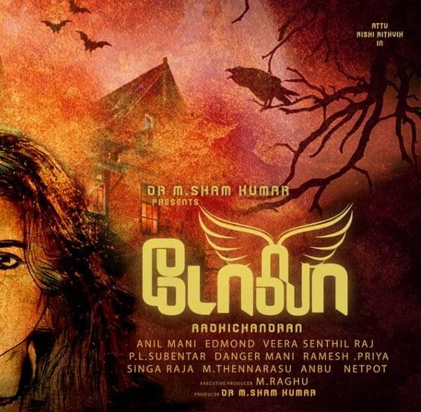 Dola Tamil Movie