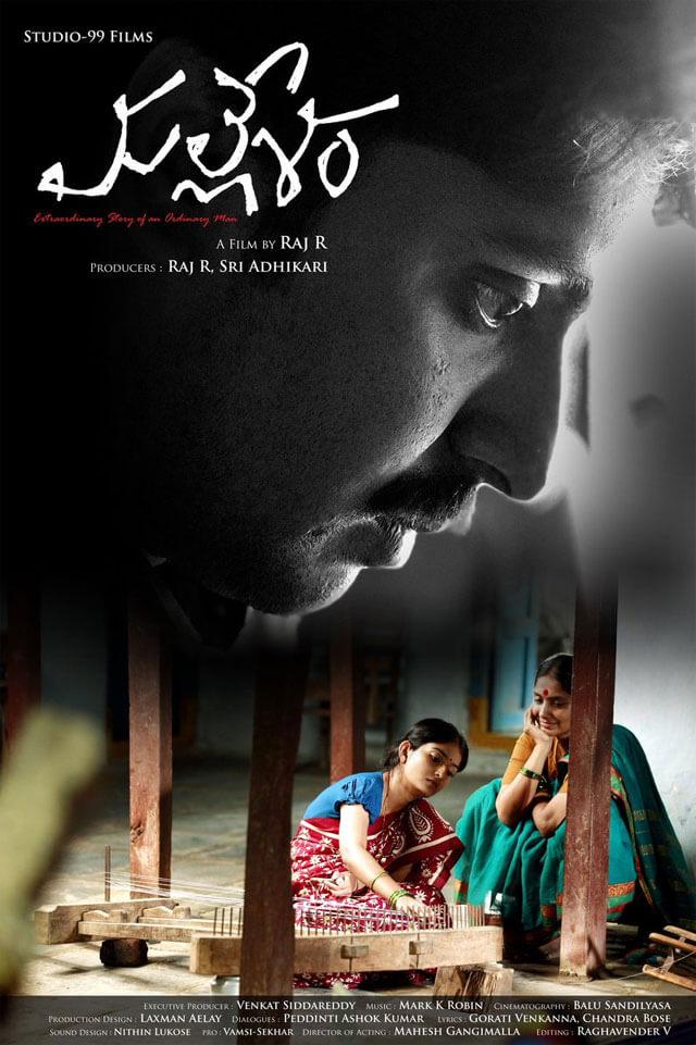 Mallesham Telugu Movie