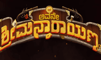 Avane Srimannarayana Kannada Movie