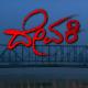 Devaki Kannada Movie