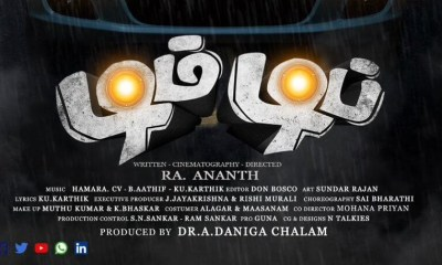 Dim Dip Tamil Movie
