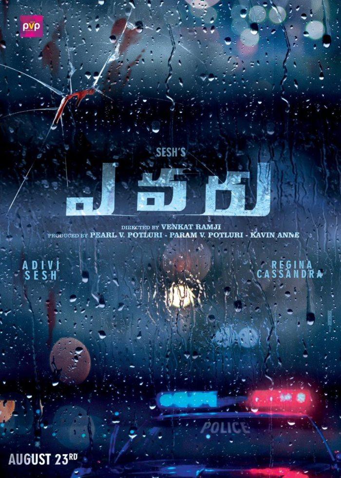 Evaru Telugu Movie