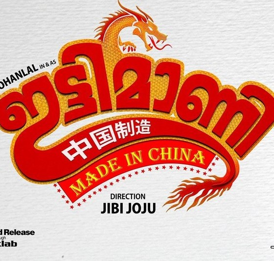 Ittimaani: Made in China