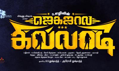 Jagajaala Killadi Tamil Movie