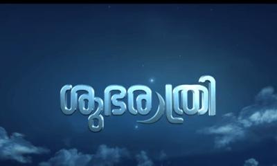 Shubarathri Malayalam Movie