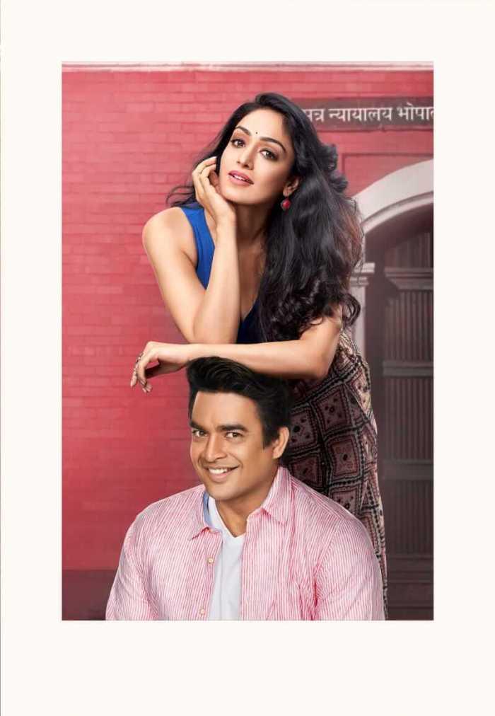 Dahi Cheeni Hindi Movie