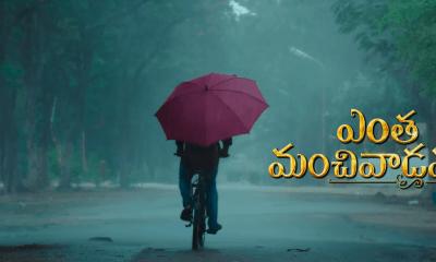 Entha Manchivaadavuraa Telugu Movie