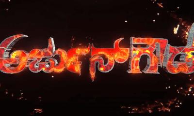 Arjun Gowda Kannada Movie