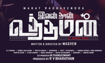 Ivanthan Uthaman Tamil Movie
